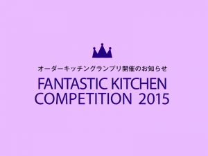 FANTSTIC KITCHEN COMPETITION 2015