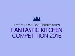 FANTASTIC KITCHEN COMPETITION 2016