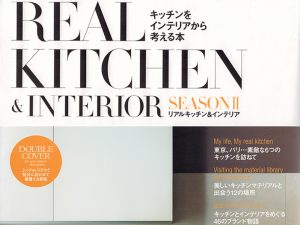 雑誌掲載 : REAL KITCHEN & INTERIOR